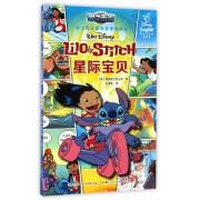 星际宝贝(迪士尼英语家庭版)/脱口而出迪士尼互动双语漫画故事