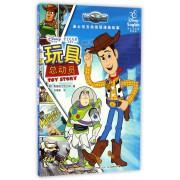 玩具总动员(迪士尼英语家庭版)/脱口而出迪士尼互动双语漫画故事