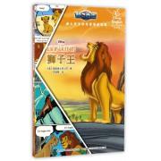 狮子王(迪士尼英语家庭版)/脱口而出迪士尼互动双语漫画故事