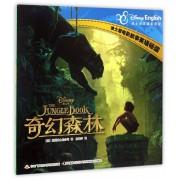 奇幻森林(迪士尼英语家庭版)/迪士尼电影故事英语畅读