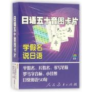 CD日语五十音图卡片