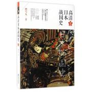 高清日本战国史(1)