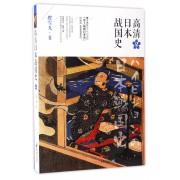高清日本战国史(2)