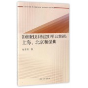 区域创新生态系统适宜度评价及比较研究--上海北京和深圳