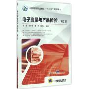 电子测量与产品检验(第2版全国高等职业教育十三五规划教材)