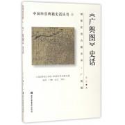 广舆图史话/中国珍贵典籍史话丛书