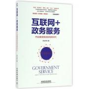 互联网+政务服务(开启智慧型政府新时代)