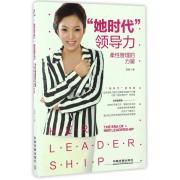 她时代领导力(柔性管理的力量)