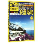 最美的100个浪漫岛屿(环球卷全新第2版360°全景旅行)