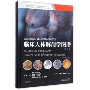 McMINN和ABRAHAMS临床人体解剖学图谱(第7版)(精)