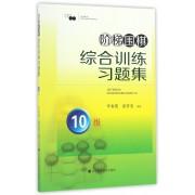 阶梯围棋综合训练习题集(10级)