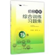 阶梯围棋综合训练习题集(15级)