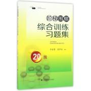 阶梯围棋综合训练习题集(20级)