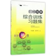 阶梯围棋综合训练习题集(业余初段)