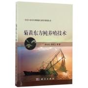 菊黄东方鲀养殖技术/长江口水生生物资源与科学利用丛书