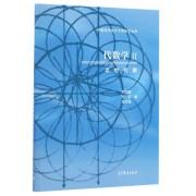 代数学(Ⅱ近世代数)/中国科学技术大学数学丛书