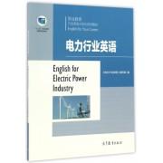 电力行业英语(职业教育行业英语立体化系列教材)