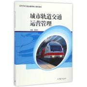 城市轨道交通运营管理(高等学校交通运输类核心课程教材)