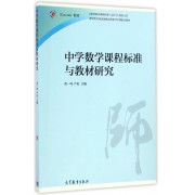 中学数学课程标准与教材研究(iCourse教材)/教师教育课程标准试行教材大系