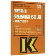 考研英语突破阅读60篇(英语2适用2018)