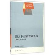 ERP供应链管理系统(用友U8V10.1版高等职业教育财务会计类专业教学做一体化系列教材)