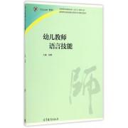 幼儿教师语言技能(iCourse教材)/教师教育课程标准试行教材大系