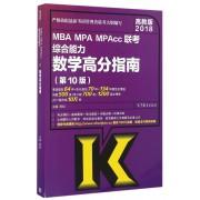 MBA MPA MPAcc联考综合能力数学高分指南(第10版2018)