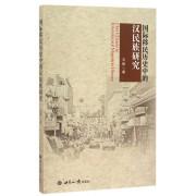 国际移民历史中的汉民族研究