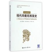 现代印度尼西亚史/河北师范大学印度尼西亚研究中心丛书