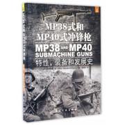 MP38式和MP40式冲锋枪(特性装备和发展史)(精)