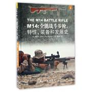 M14--全能战斗步枪特性装备和发展史(精)