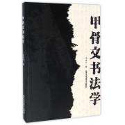 甲骨文书法学
