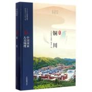 铜川(精)/中国国家人文地理