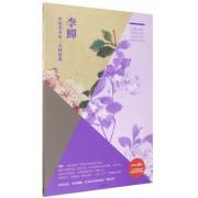 李鱓(花果八开花鸟十开花卉十开花鸟十二开)/中国美术史大师原典