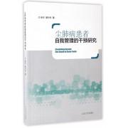 尘肺病患者自我管理的干预研究