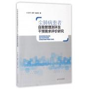 尘肺病患者自我管理测评及干预需求评价研究