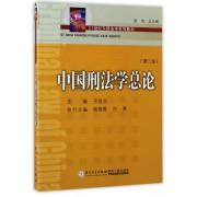 中国刑法学总论(第3版21世纪东部法学系列教材)