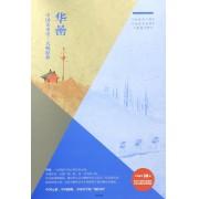 华喦(山水十二开山水十五开花鸟十开)/中国美术史大师原典