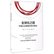 全球化之路(中国企业跨国并购与整合)