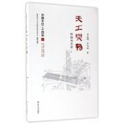 天工开物(科技与方术)/中国文化二十四品