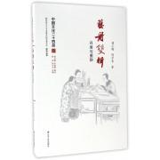 艺舟双楫(丹青与墨韵)/中国文化二十四品