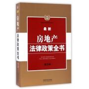 最新房地产法律政策全书(第5版)/最新法律政策全书系列