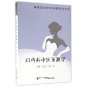 妇科病中医预测学/闽南吴氏中医妇科传承丛书