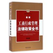 最新工商行政管理法律政策全书(第5版)/最新法律政策全书系列