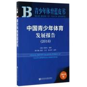 中国青少年体育发展报告(2016)/青少年体育蓝皮书