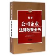 最新公司企业法律政策全书(第5版)/最新法律政策全书系列