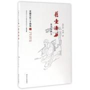 悬壶济世(医学与养生)/中国文化二十四品
