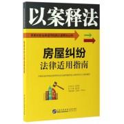 房屋纠纷法律适用指南/民事纠纷法律适用指南以案释法丛书