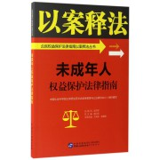 未成年人权益保护法律指南/公民权益保护法律指南以案释法丛书