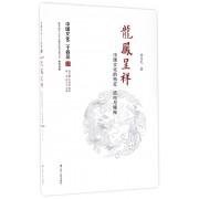 龙凤呈祥(中国文化的特征结构与精神)/中国文化二十四品